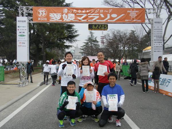 マラソン 愛媛