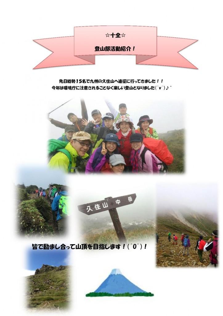 tozan2015-1