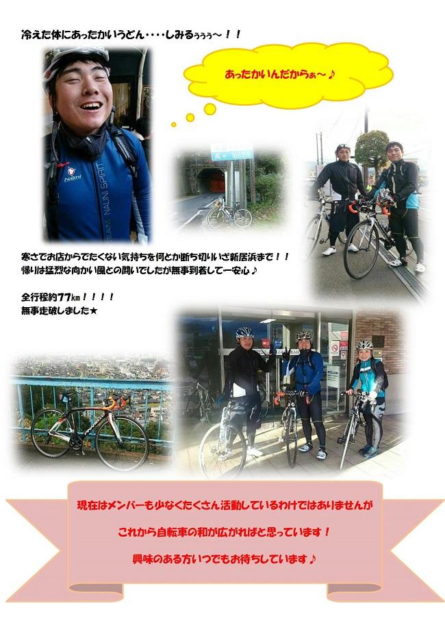 JYUZENサイクリング部 玉田さん 第1回目-2
