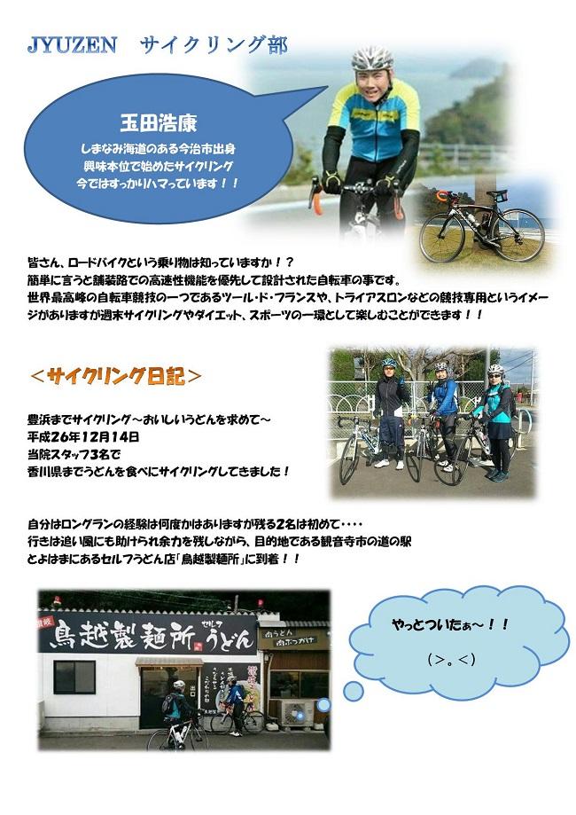 JYUZENサイクリング部 玉田さん 第1回目-1